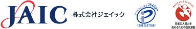 株式会社JAIC