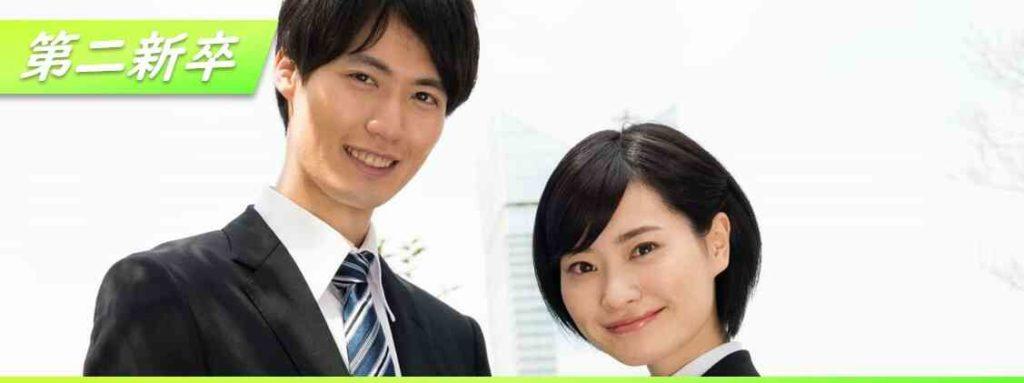 第二新卒の就活・転職情報