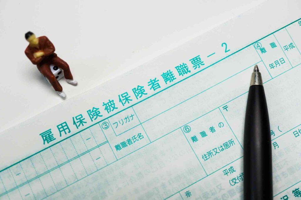 【失業保険の場合】ハローワークの利用方法の流れ