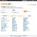 3.求人検索エンジン『Carrerjet』