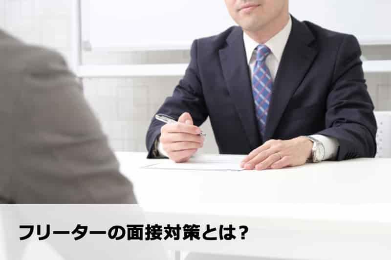 フリーターから就職を目指す際の面接対策【よくある質問例24選つき】