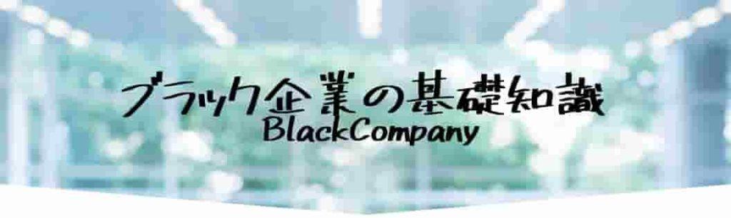 ブラック企業には就職しないための基礎知識