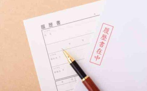 履歴書の封筒3つの書き方マナー!渡し方の手順・マナー