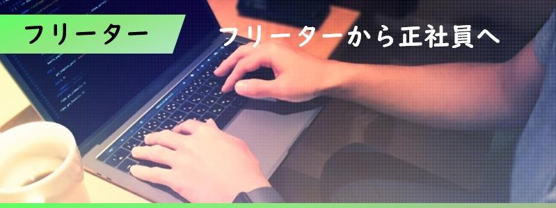 おすすめのフリーター向け就職サイトと支援サービス7選を紹介!正社員を目指すなら必見!