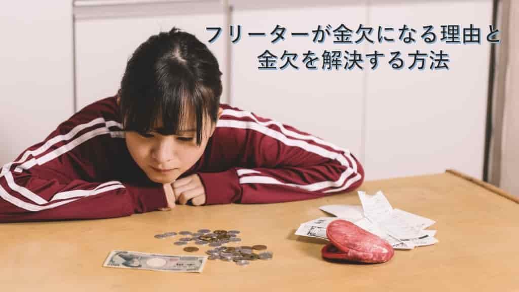 フリーターが金欠になる理由と金欠を解決する方法