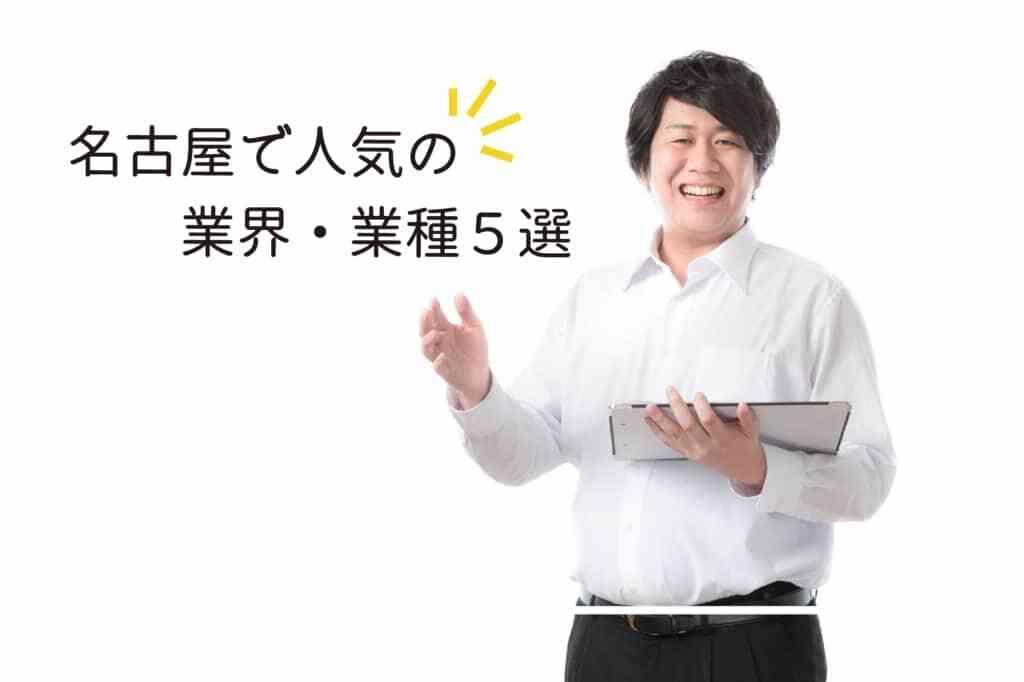 名古屋で人気の業界・業種5種