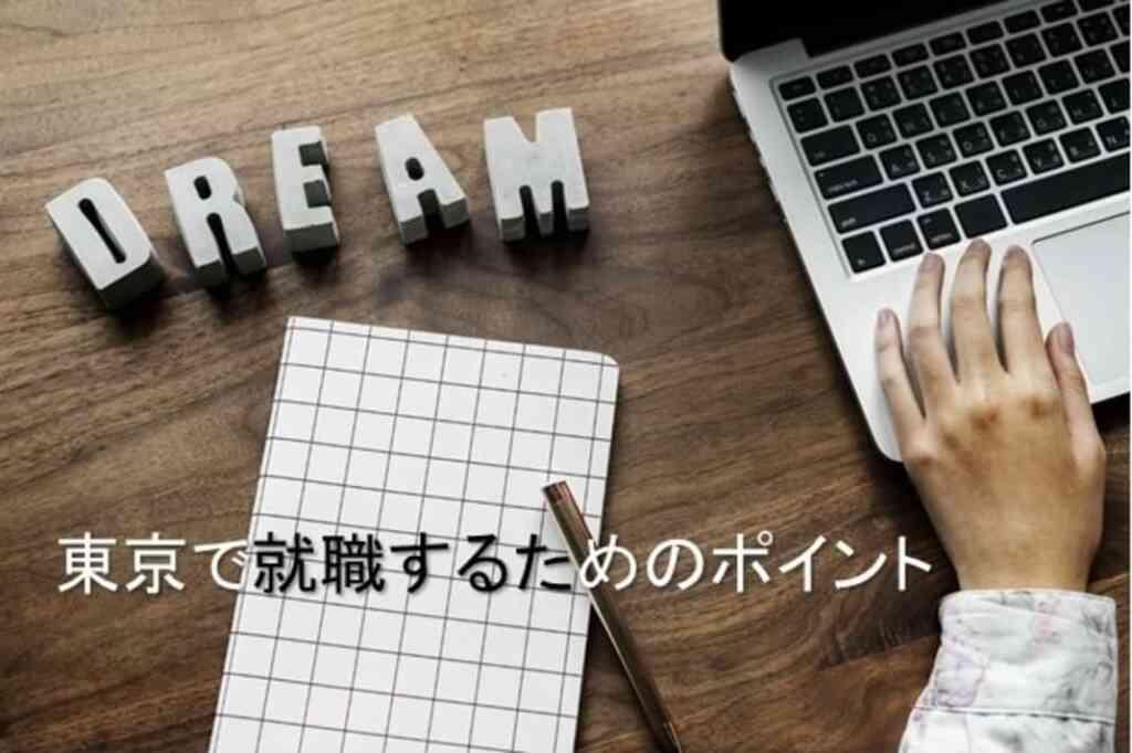 東京で就職するためのポイント