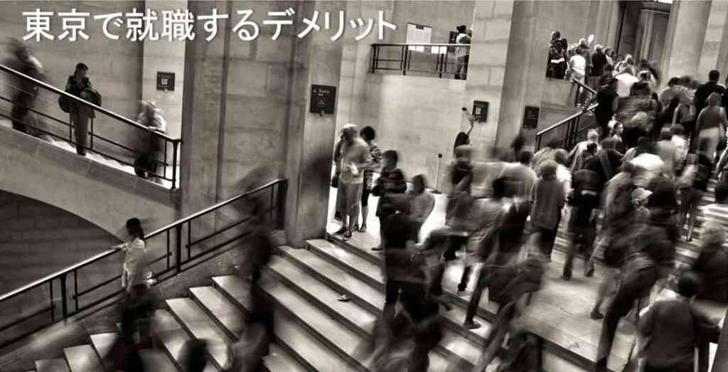 東京で就職するデメリット