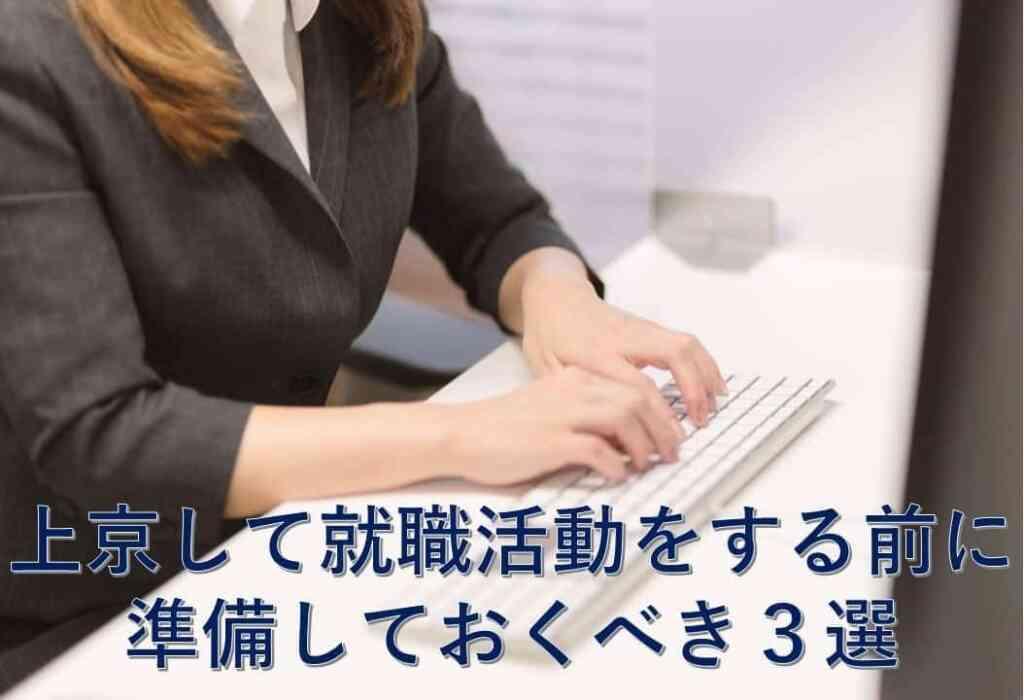 東京で就職活動をする前に準備しておくべき3選