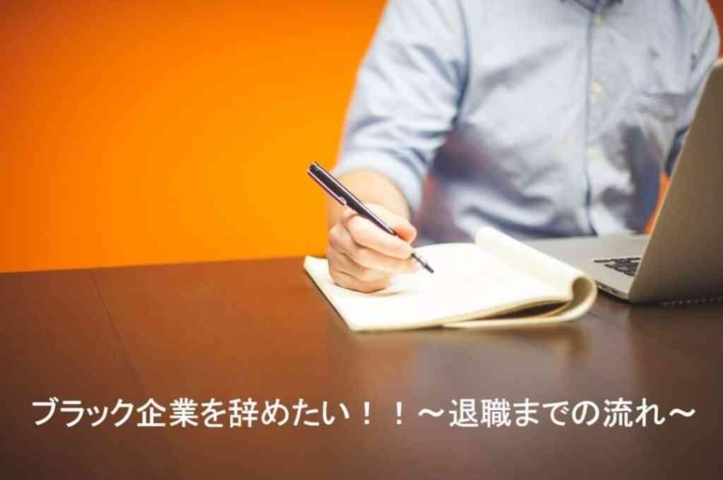 ブラック企業を辞めたい!!~退職までの流れ~