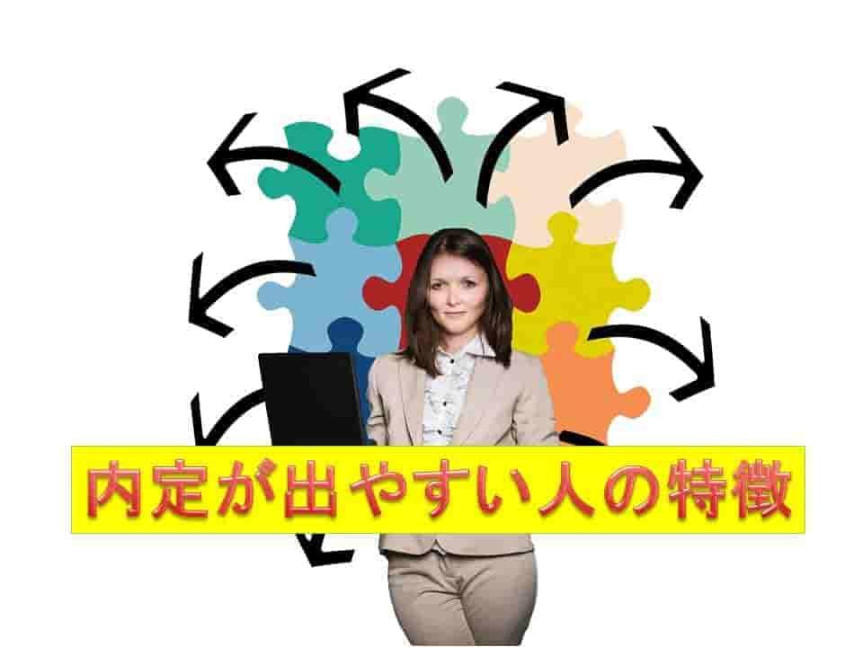 フリーター女性の中で正社員に就職しやすい人の特徴