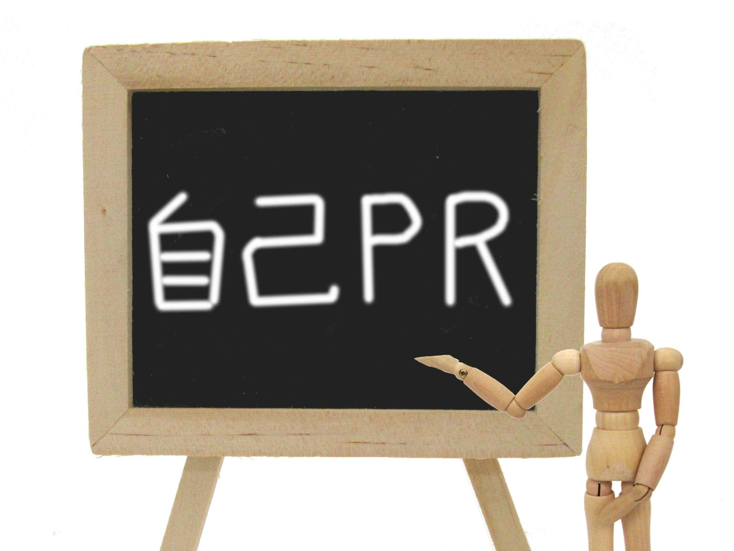 自己PRの書き方がわからない方必見!整理方法やまとめ方を解説します!