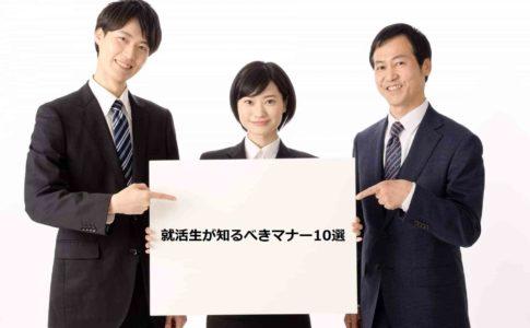 【就活生向け】面接のマナー10選!-企業が見ているポイントとは-