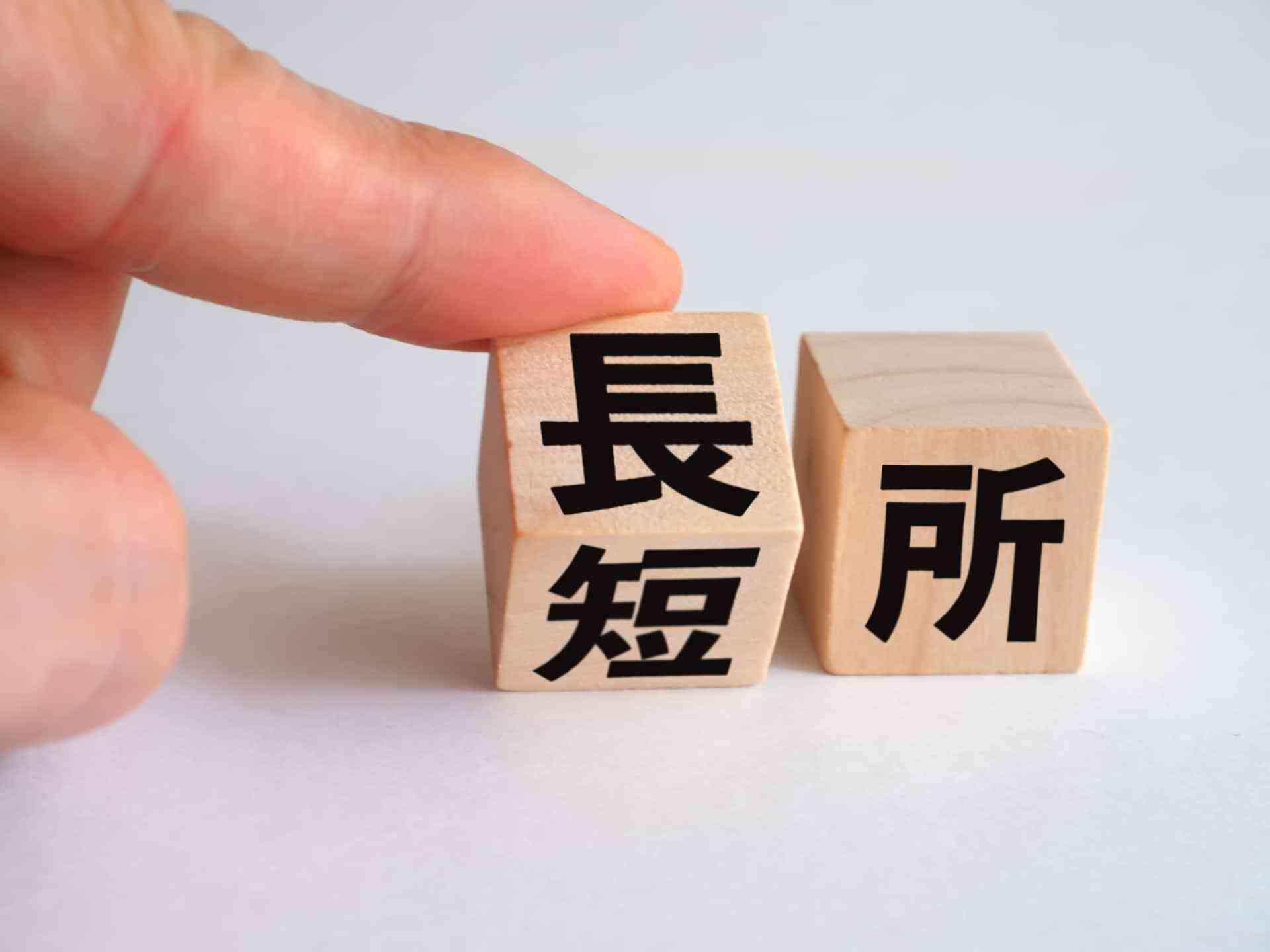 長所を面接で回答する時の良い例文とNG例文