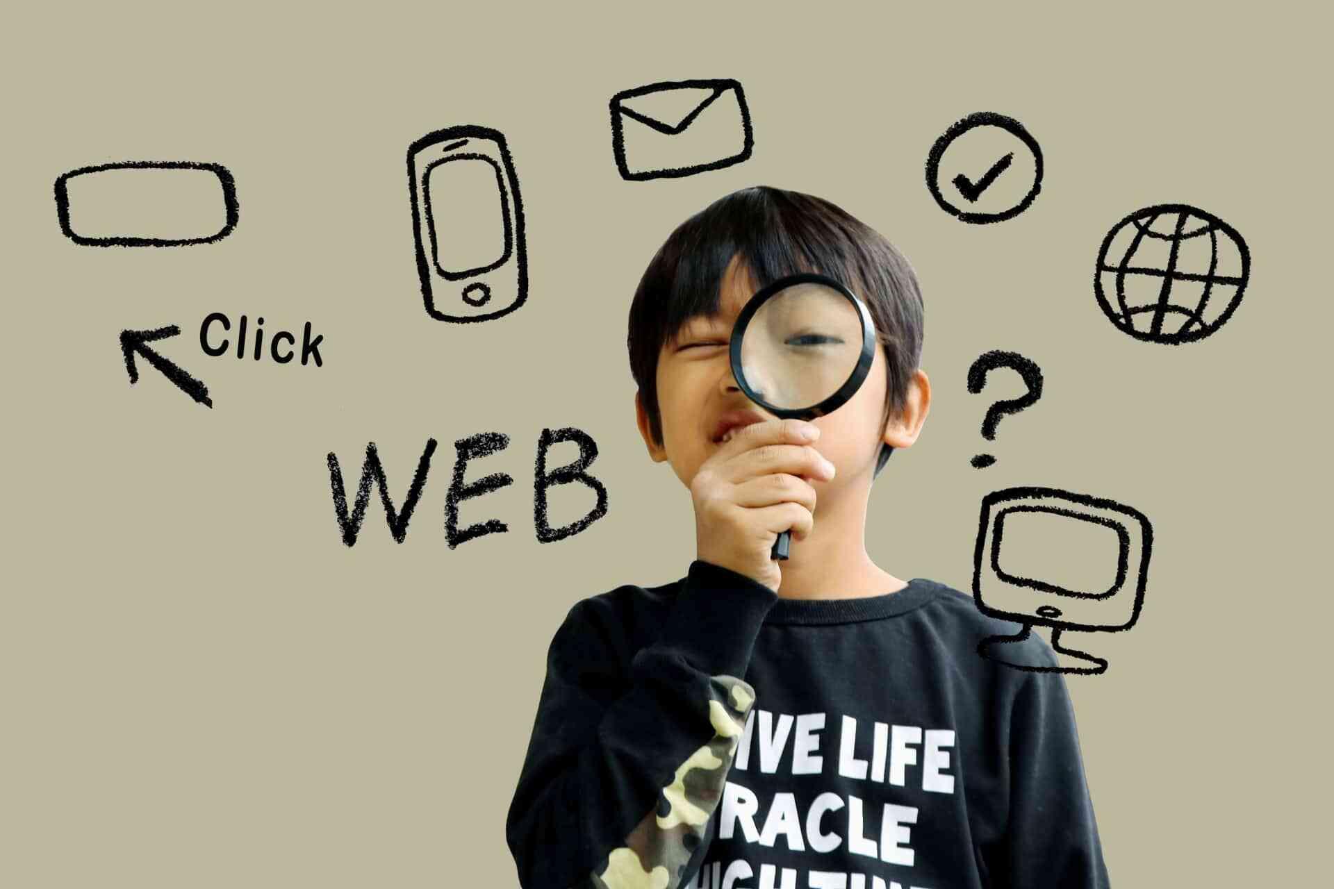 web適性検査とは
