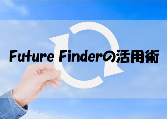 Future Finderの活用術を紹介!