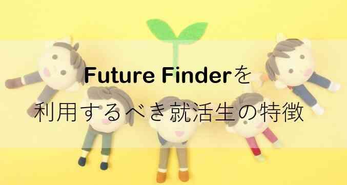 Future Finderの利用するべき就活生の特徴