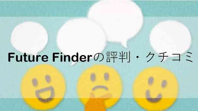 Future FInderの評判・クチコミ