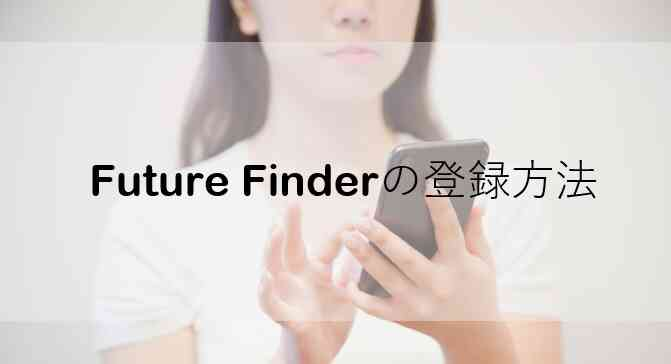 Future Finderの登録方法