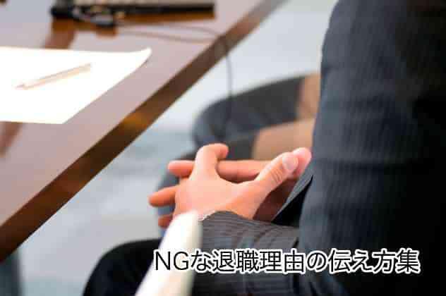 NGな退職理由の伝え方集