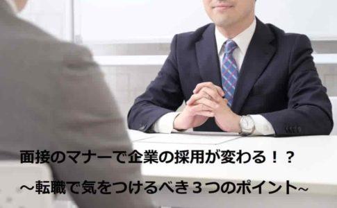 面接のマナーで企業の採用が変わる!?~転職で気をつけるべき3つのポイント~