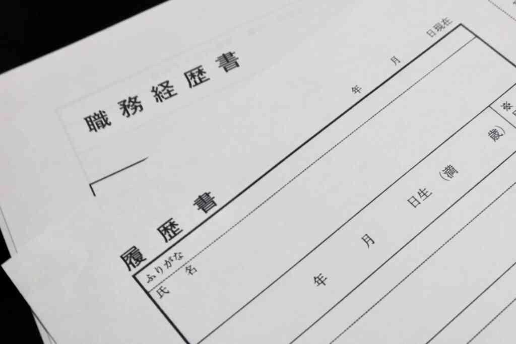 第二新卒の職務経歴書の書き方