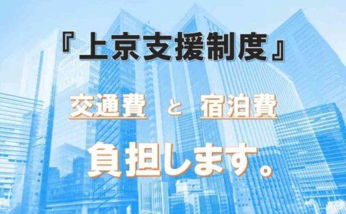 上京費用を全額負担!「上京支援制度」を活用して就職活動!