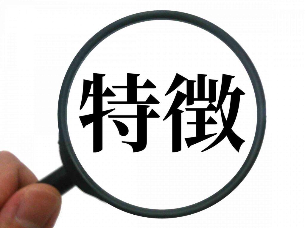 薬学部の就職活動の特徴薬学部の就職活動の特徴