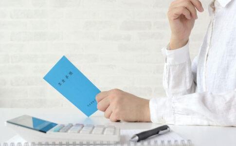 無職で国民年金保険料を払えないときはどうしたらいい?支払い猶予や追納制度などを解説